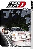 Initial D Volume 8: v. 8 by Shuichi Shigeno (2005-08-15)