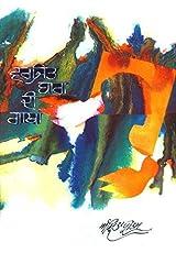 Varjit Bag Di Gatha Hardcover