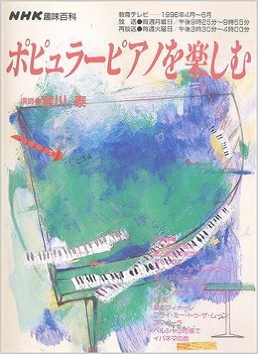 ポピュラーピアノを楽しむ (NHK...