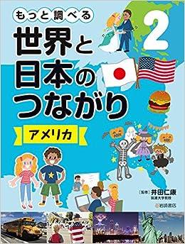 つながり アメリカ の と 日本