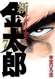 New Salaryman Kintaro 7 (Young Jump Comics) (2011) ISBN: 4088791274 [Japanese Import]