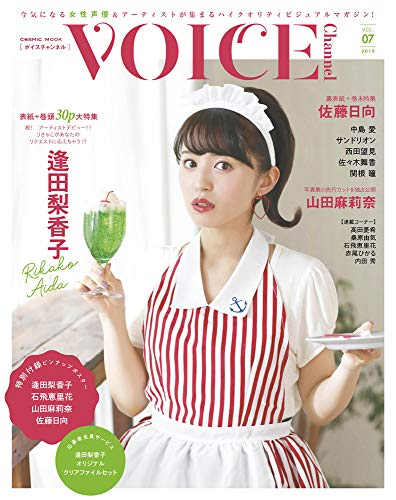 VOICE Channel Vol.7 画像 A