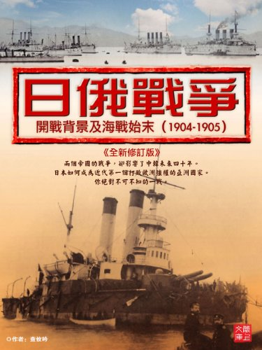 Zbt Series - ZBT Series: Russo-Japanese War (Revised Edition)