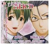 Otome Ni Sasageru Kokuhaku CD by Midorikawa Hikaru.Ok (2008-04-29)
