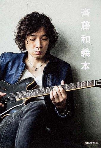 斉藤和義本 (別冊カドカワの本)