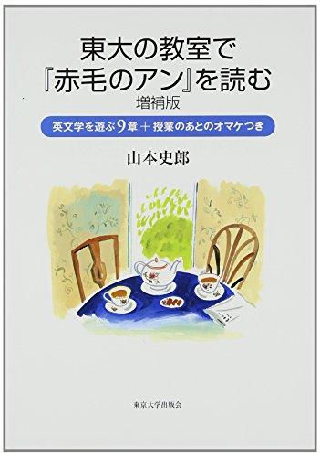 東大の教室で『赤毛のアン』を読む 増補版: 英文学を遊ぶ9章+授業のあとのオマケつき
