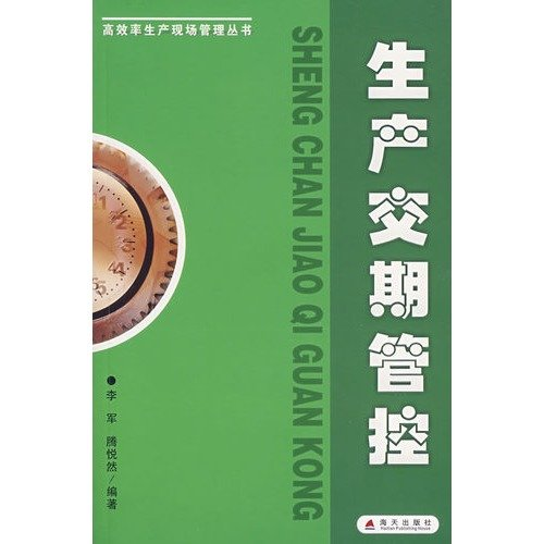 Read Online product delivery control and efficient management of the production site Books(Chinese Edition) pdf epub
