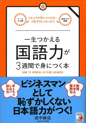 一生つかえる国語力が3週間で身につく本 (アスカビジネス)