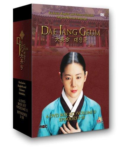 Dae Jang Geum vol. 1 by YA Entertainment