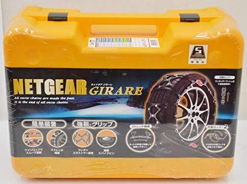 NETGEAR GIRARE(ネットギア) GN17 ラバーチェーン