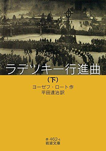 ラデツキー行進曲(下) (岩波文庫)