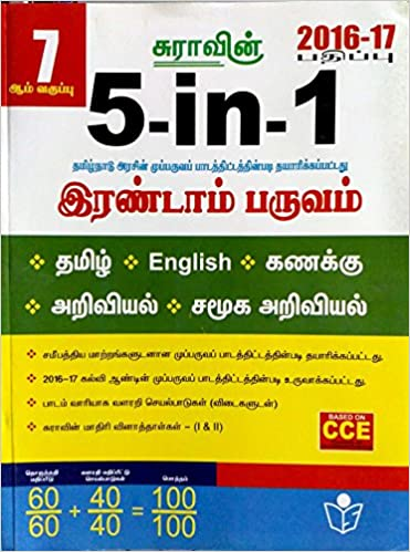 Samacheer Kalvi 7th Maths Book