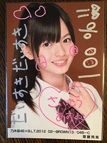 乃木坂46 BLT 齋藤飛鳥 サイン証明シール付BLT直筆サイン入り 生写真 制服 brownの商品画像