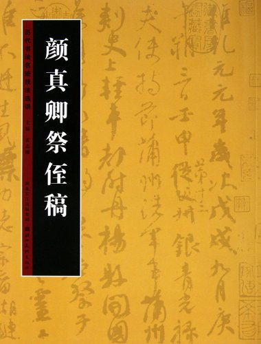 Condolence for My Dear Nephew by Yan Zhenqing-Calligraphy Techniques of Masters in Various Dynasties (Chinese Edition)