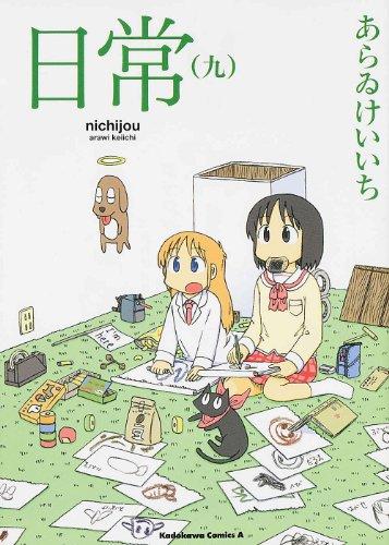 日常 (9) (カドカワコミックス・エース)