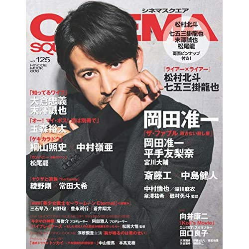 CINEMA SQUARE Vol.125 表紙画像