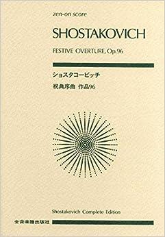 スコア ショスタコービッチ/祝典序曲 作品96 (Zen‐on score)