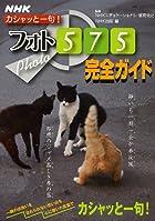 NHKカシャッと一句!フォト575完全ガイド (教養・文化シリーズ)