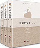 茨威格文集:全3卷