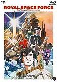 Wings of Honneamise (Blu-ray/DVD) by GENEON [PIONEER] by Takami Akal, Shinji Higuchi & Shoichi Masuo Hiroyuki Yamaga