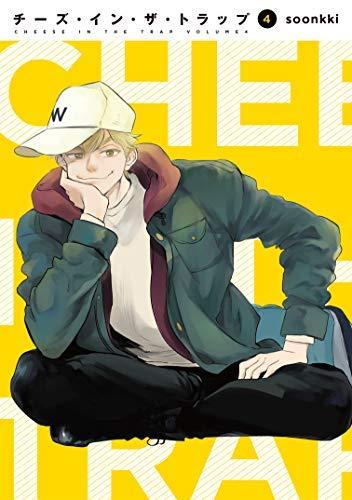チーズ・イン・ザ・トラップ コミック 1-4巻セット