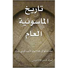كتاب تاريخ الماسونية العام:  تأليف جُرجي زيدان (Arabic Edition)