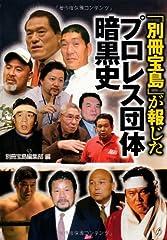 「別冊宝島」が報じたプロレス団体暗黒史 (宝島SUGOI文庫)