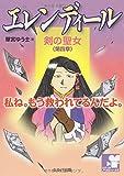 エレンディール-剣の聖女 第四章未来へ… (シナリオノベルシリーズ6)