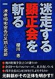 迷走する顕正会を斬る―浅井昭衛会長の足跡と変節