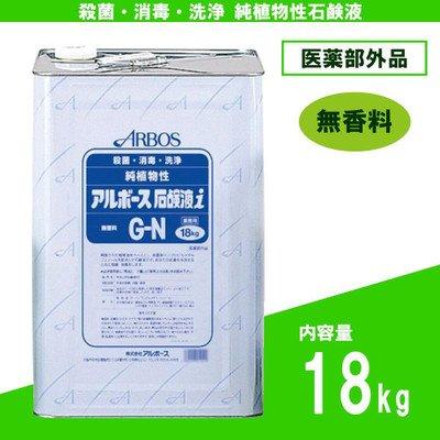 アルボース 業務用純植物性石鹸液 石鹸液i G-N 無香料タイプ 18kg 01041 (医薬部外品) 洗いごこちさわやか 手にやさしい純植物性の手洗い石鹸液 B073PSN73R