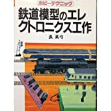 Electronics tools model train (Hobby Techniques (49)) (1984) ISBN: 4140740493 [Japanese Import]