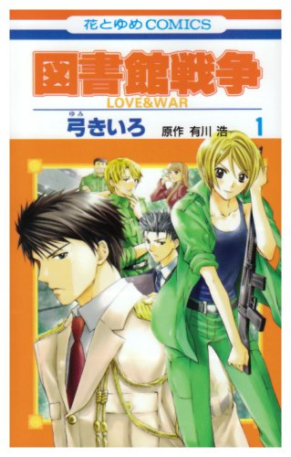 図書館戦争 LOVE & WAR 第1巻 (花とゆめCOMICS)