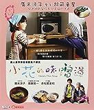 Hana's Miso Soup [Blu-ray]
