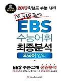 Foreign language (EBS) SAT vocabulary final analysis (2013 SAT preparation) (Korean edition)