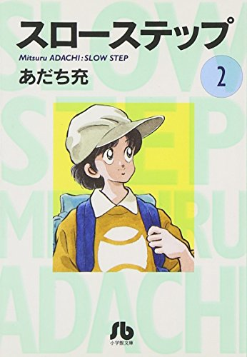 Slow step (2) (Shogakukan Novel) (1995) ISBN: 4091910629 [Japanese Import]
