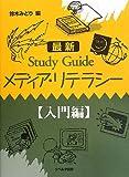 最新Study Guide メディア・リテラシー 入門編