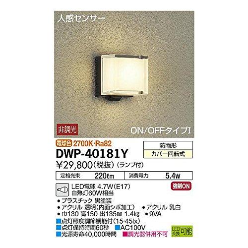 大光電機:人感センサー付アウトドアライト DWP-40181Y B01NBN3NW0