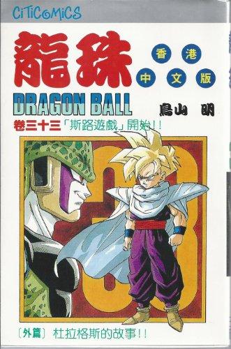 9625001212 - Akira Toriyama: Citicomics Dragon Ball Vol. 33 [Cantonese Edition] - Book