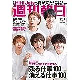 週刊朝日 2020年 7/17号