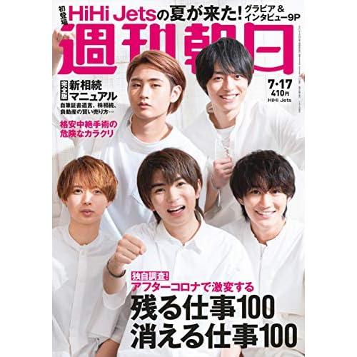 週刊朝日 2020年 7/17号 表紙画像