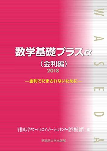 数学基礎プラスα(金利編)2018