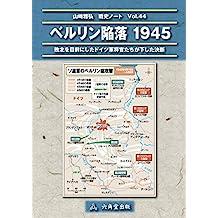 Fall of Berlin 1945 (Japanese Edition)