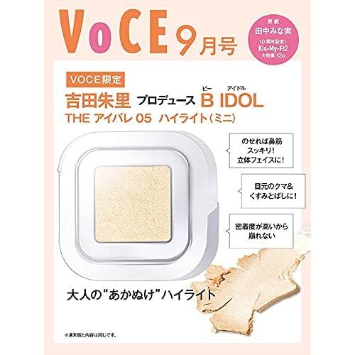 VoCE 2021年9月号 増刊 付録