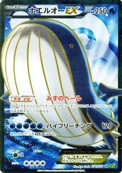 Pokemon Card XY Booster Part 5 Tidal Storm Wailord-EX for sale  Delivered anywhere in USA