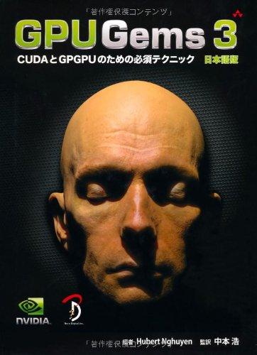 GPU Gems 3 日本語版
