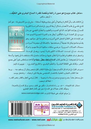 The Brain that Changes Itself (Arabic Edition)