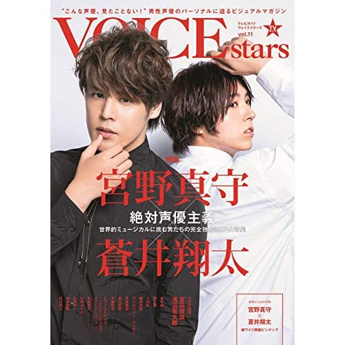 TVガイド VOICE STARS vol.11 表紙画像