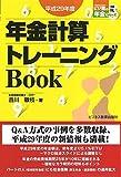 平成29年度 年金計算トレーニングBOOK (ビジ教の年金シリーズ)