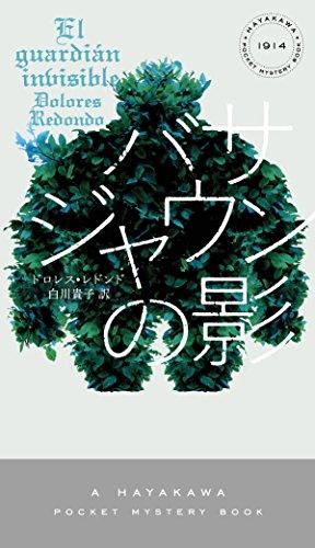 バサジャウンの影 (ハヤカワ・ミステリ1914)