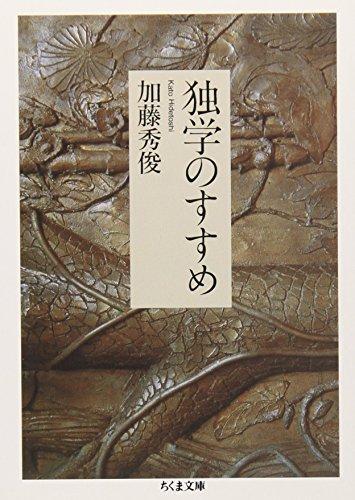 独学のすすめ (ちくま文庫)